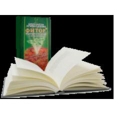 Книга о схемах применения фитора
