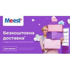 Компанія Meest АКЦІЯ  ВЕРЕСНЯ 2021р